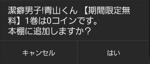 【隠し無料スタンプ】潔癖男子!青山くん スタンプ (5)