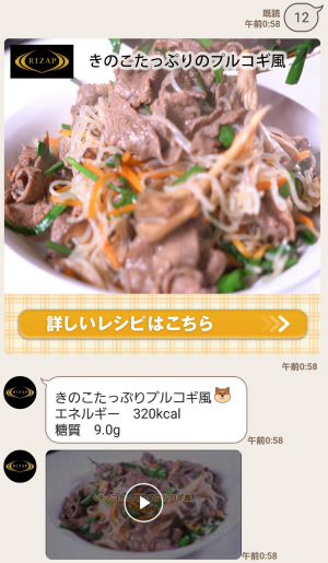 【限定無料スタンプ】くま&ぬこ100%スタンプ×ライザップ スタンプ(2017年08月28日まで) (5)