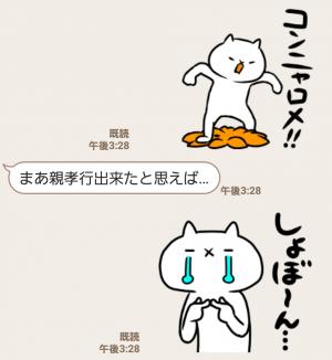 【人気スタンプ特集】【激動】吾輩は猫です。8 スタンプ (7)
