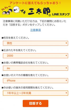 【限定無料スタンプ】動く♪プチ三太郎スタンプ(2017年09月04日まで) (3)