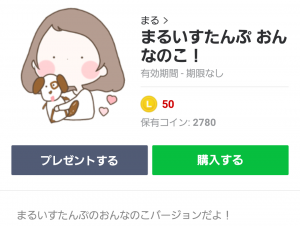 【人気スタンプ特集】まるいすたんぷ おんなのこ! スタンプ (1)