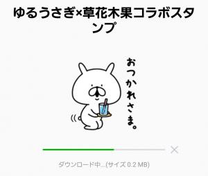 【隠し無料スタンプ】ゆるうさぎ×草花木果コラボスタンプ(2017年09月18日まで) (2)
