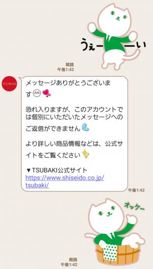 【隠し無料スタンプ】ゆるうさぎ×TSUBAKI スタンプ(2018年01月15日まで) (4)
