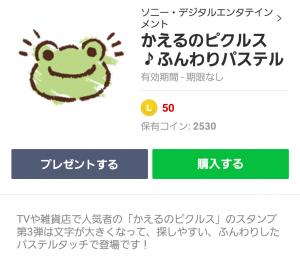 【人気スタンプ特集】かえるのピクルス♪ふんわりパステル スタンプ (1)