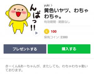 【人気スタンプ特集】黄色いヤツ、わちゃわちゃ。 スタンプ (1)