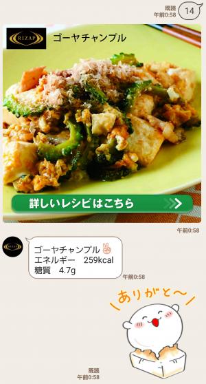 【限定無料スタンプ】くま&ぬこ100%スタンプ×ライザップ スタンプ(2017年08月28日まで) (6)