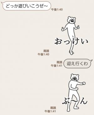 【限定無料スタンプ】けたたましく動くクマ スタンプ(2017年09月14日まで) (4)