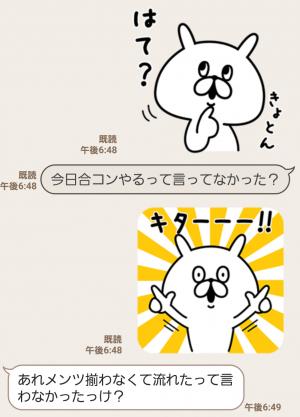 【隠し無料スタンプ】ゆるうさぎ×草花木果コラボスタンプ(2017年09月18日まで) (7)