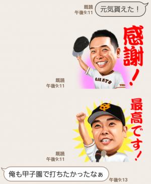 【人気スタンプ特集】読売ジャイアンツ阿部慎之助2000安打達成 スタンプ (4)