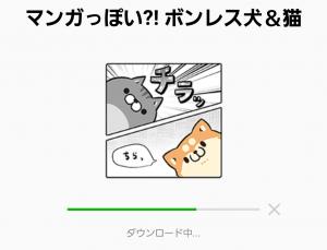 【限定無料スタンプ】マンガっぽい! ボンレス犬&猫 スタンプ(2017年08月22日まで) (2)