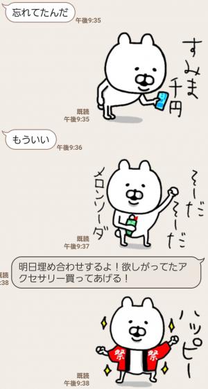 【人気スタンプ特集】やっぱりくまがすき(だじゃれ) スタンプ (6)