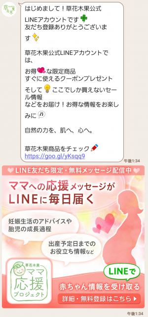 【隠し無料スタンプ】ゆるうさぎ×草花木果コラボスタンプ(2017年09月18日まで) (3)