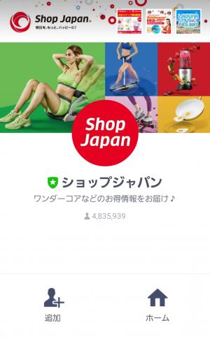 【限定無料スタンプ】ウサギのウー×ショップジャパン スタンプ(2017年09月18日まで) (1)