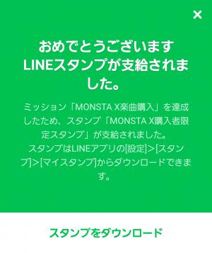 【隠し無料スタンプ】MONSTA X 購入者限定スタンプ特典 スタンプ(2017年10月31日まで) (4)