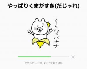 【人気スタンプ特集】やっぱりくまがすき(だじゃれ) スタンプ (2)