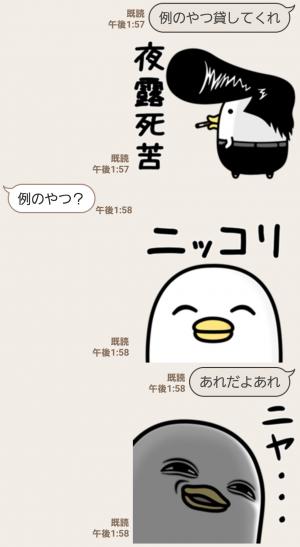 【人気スタンプ特集】うるせぇトリ9個目 スタンプ (3)