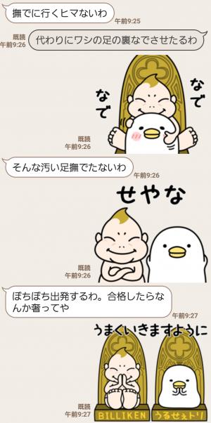 【人気スタンプ特集】うるせぇトリ×ビリケンさん★幸運スタンプ (6)