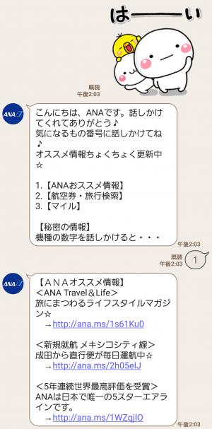 【限定無料スタンプ】「そらっち」誕生 スタンプ(2017年09月18日まで) (4)