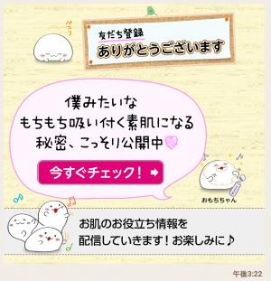 【限定無料スタンプ】おもちちゃん 第2弾! スタンプ(2017年08月28日まで) (3)