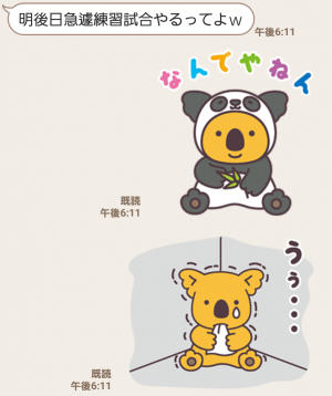 【限定無料スタンプ】コアラのマーチ スタンプ(2017年08月28日まで) (9)