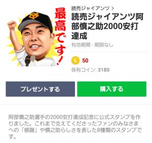 【人気スタンプ特集】読売ジャイアンツ阿部慎之助2000安打達成 スタンプ (1)