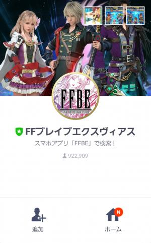 【限定無料スタンプ】FFBEスタンプ Vol.1 スタンプ(2017年09月11日まで) (1)