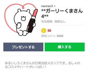 【人気スタンプ特集】ガーリーくまさん4 スタンプ (1)