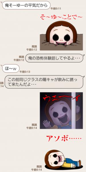 【人気スタンプ特集】しょーちゃんは反抗期 「ホラー編」 スタンプ (4)