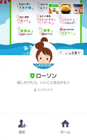 【隠し無料スタンプ】エルチキンちゃん登場記念スタンプ(2017年10月16日まで) (1)