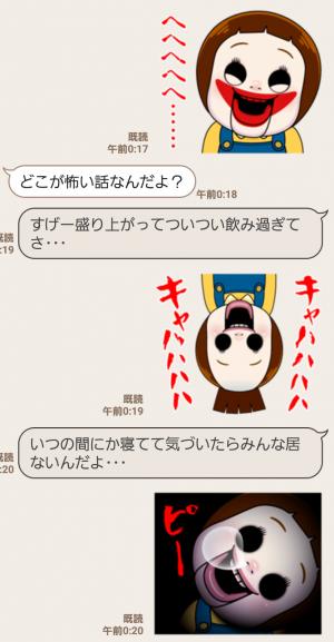 【人気スタンプ特集】しょーちゃんは反抗期 「ホラー編」 スタンプ (6)