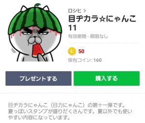 【人気スタンプ特集】目ヂカラ☆にゃんこ11 スタンプ (1)