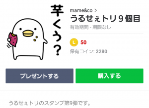 【人気スタンプ特集】うるせぇトリ9個目 スタンプ (1)