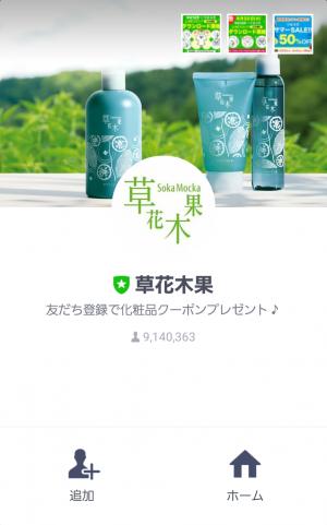 【隠し無料スタンプ】ゆるうさぎ×草花木果コラボスタンプ(2017年09月18日まで) (1)