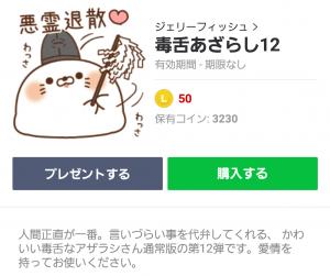 【人気スタンプ特集】毒舌あざらし12 スタンプ (1)