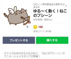 【人気スタンプ特集】ゆる~く動く!ねこのプシーン スタンプ (1)