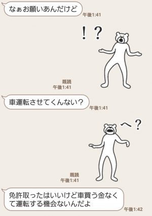 【限定無料スタンプ】けたたましく動くクマ スタンプ(2017年09月14日まで) (5)