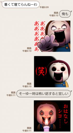 【人気スタンプ特集】しょーちゃんは反抗期 「ホラー編」 スタンプ (3)