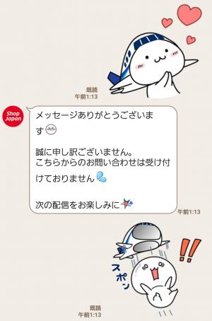 【限定無料スタンプ】ウサギのウー×ショップジャパン スタンプ(2017年09月18日まで) (4)