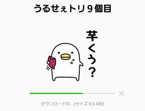 【人気スタンプ特集】うるせぇトリ9個目 スタンプ (2)