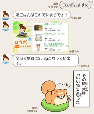 【隠し無料スタンプ】エルチキンちゃん登場記念スタンプ(2017年10月16日まで) (8)