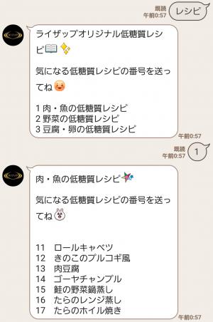 【限定無料スタンプ】くま&ぬこ100%スタンプ×ライザップ スタンプ(2017年08月28日まで) (4)