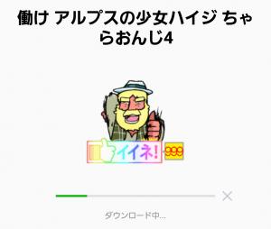 【人気スタンプ特集】働け アルプスの少女ハイジ ちゃらおんじ4 スタンプ (2)