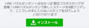 【隠し無料スタンプ】はなかっぱ×タンタン 限定コラボスタンプ(2017年09月11日まで) (1)