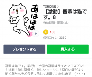 【人気スタンプ特集】【激動】吾輩は猫です。8 スタンプ (1)