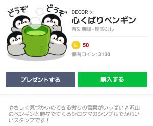 【人気スタンプ特集】心くばりペンギン スタンプ (1)
