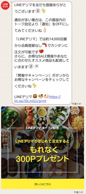 【限定無料スタンプ】まめきちまめこ×LINEデリマ スタンプ(2017年09月21日まで) (3)