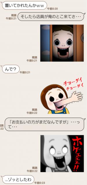 【人気スタンプ特集】しょーちゃんは反抗期 「ホラー編」 スタンプ (7)