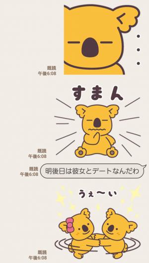 【限定無料スタンプ】コアラのマーチ スタンプ(2017年08月28日まで) (7)