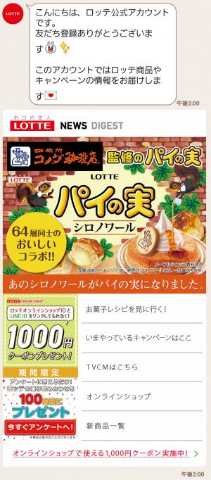 【限定無料スタンプ】コアラのマーチ スタンプ(2017年08月28日まで) (3)