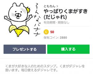 【人気スタンプ特集】やっぱりくまがすき(だじゃれ) スタンプ (1)